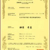 実用新案登録証(商品券)