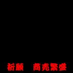 福地蔵さん赤商売繁盛
