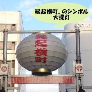 縁起横町。のシンボル 大提灯