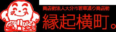 県認可団体:大分若草通り商店街協同組合のHP