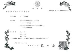 特許第2548331号