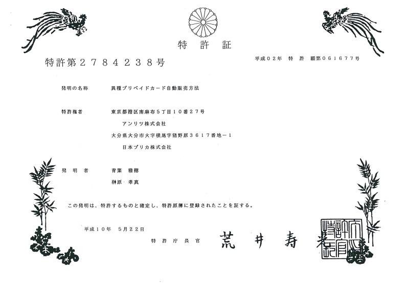 特許第2784238号