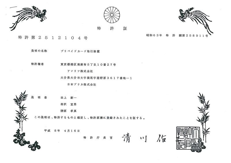 特許第2512104号