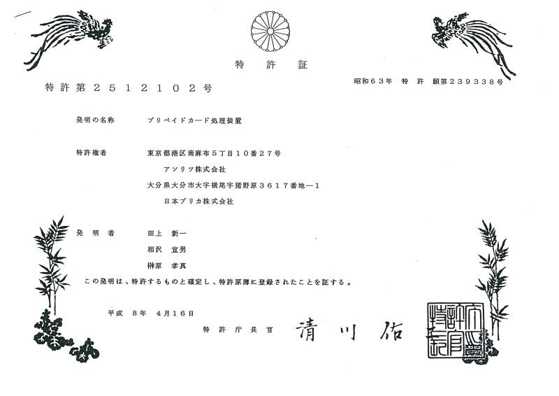 特許第2512102号