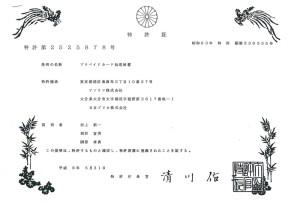 特許第2525878号