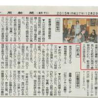 2015.12.23合同新聞アドニュース臨時総会記事