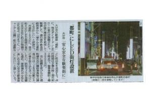 読売新聞27.5.14都町の記事