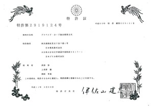 特許第2919124号