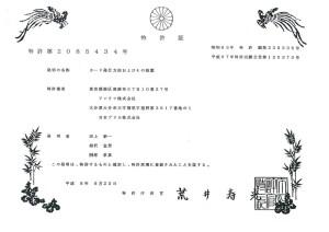 特許第2085434号