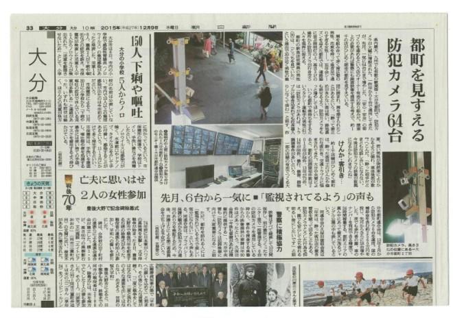 朝日新聞2015.12.9