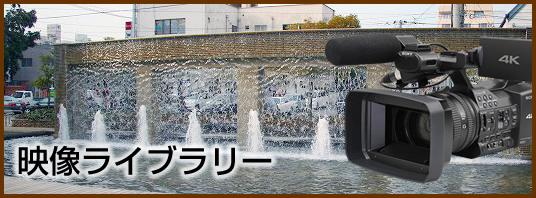 映像ライブラリー